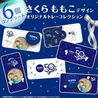 ニベア(ニベア)の新品NIVEA日本販売50周年記念品さくらももこデザイン🍑オリジナルトレー(ノベルティグッズ)