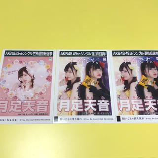 エイチケーティーフォーティーエイト(HKT48)の月足天音 生写真 セット(アイドルグッズ)
