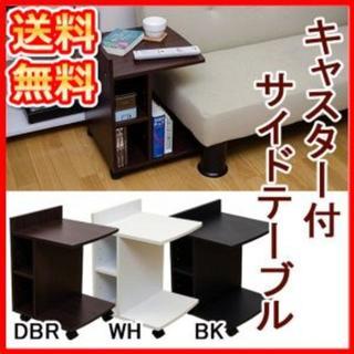 サイドテーブル ベッドサイド ソファサイド キャスター付き 移動楽々 5段階調節(コーヒーテーブル/サイドテーブル)