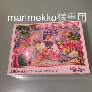 ハローキティ(ハローキティ)のハローキティパズル300ピース(知育玩具)