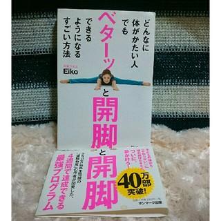 サンマークシュッパン(サンマーク出版)のEiko どんなに体がかたい人でもベターッてできるようになる凄い方法(趣味/スポーツ/実用)