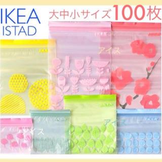 イケア(IKEA)のIKEA ジップロック 100枚(収納/キッチン雑貨)