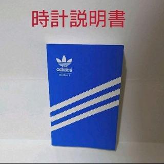 アディダス(adidas)の新品★アディダス 時計説明書(腕時計(アナログ))