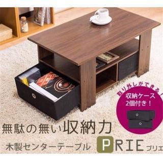 超特価❤ 北欧 センター ローテーブル  木製 収納ケース付き★(ローテーブル)