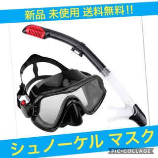 新品 未使用 シュノーケルマスク‼︎(マリン/スイミング)