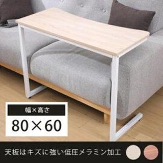 北欧風 サイドテーブル テーブル 西海岸スタイル 幅80cm 高さ60cm(ローテーブル)