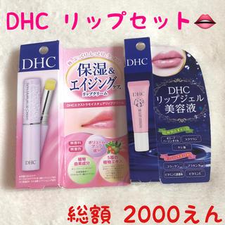 ディーエイチシー(DHC)のDHC リップ セット 保湿 エイジング 美容液(リップケア/リップクリーム)