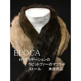 エポカ(EPOCA)の未使用品 エポカ あったか ファー ストール・マフラー  結婚式 パーティ(毛皮/ファーコート)