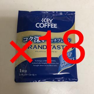 キーコーヒー(KEY COFFEE)のキーコーヒー KEY COFFEE ドリップコーヒー(コーヒー)