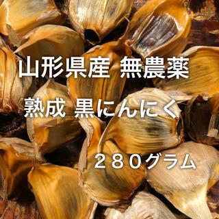 山形県産 熟成 黒にんにく  280グラム(野菜)