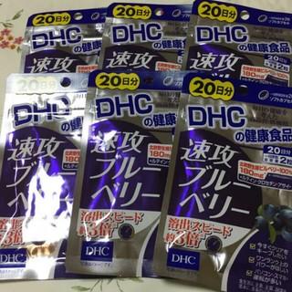 ディーエイチシー(DHC)の新品☆速攻ブルーベリーエキス 20日 6袋(ビタミン)