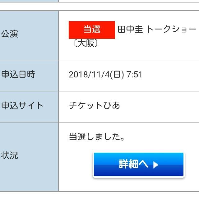 かなきち様 田中圭 トークショー 2枚セット チケットのイベント(トークショー/講演会)の商品写真