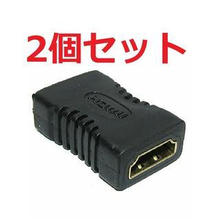【2個セット】HDMI 延長コネクタ(映像用ケーブル)