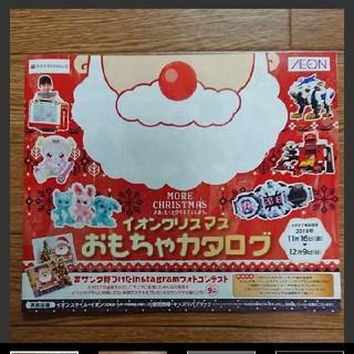 イオン(AEON)のおまけ イオンクリスマスおもちゃカタログ(ショッピング)