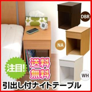 ナイトテーブル サイドテーブル ベッドサイド ソファサイド 収納 引き出し付(コーヒーテーブル/サイドテーブル)