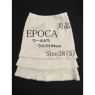 エポカ(EPOCA)のエポカ EPOCA  上品な優しいカラー スカート S(ひざ丈スカート)