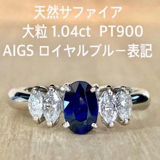 『seki-rei様専用です』天然 ロイヤルブルー サファイア 大粒1.04ct(リング(指輪))
