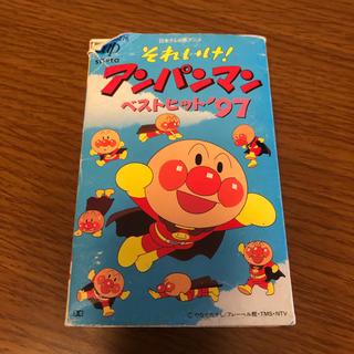 アンパンマン ベストヒット'97 カセットテープ(キッズ/ファミリー)