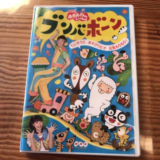おかあさんといっしょ ブンバボーン!DVD(キッズ/ファミリー)