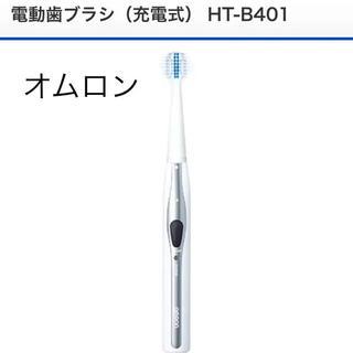 オムロン(OMRON)の新品 OMRON電動ブラシ 定価6,200(税別)(電動歯ブラシ)
