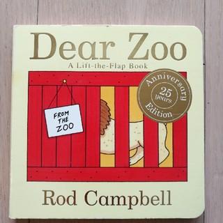 Dear Zoo(洋書)