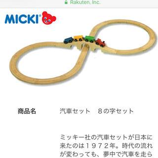 ボーネルンド(BorneLund)の専用★MICKIミッキー社 汽車 8の字セット(電車のおもちゃ/車)