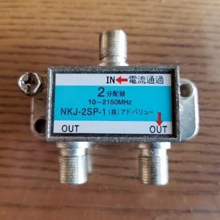 2分配器(映像用ケーブル)