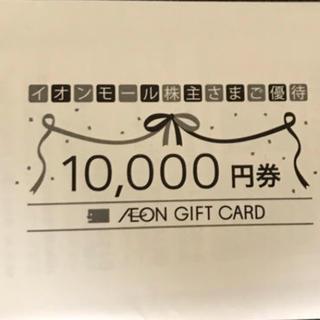 イオン(AEON)の株主優待 イオンモール  10000円分(ショッピング)