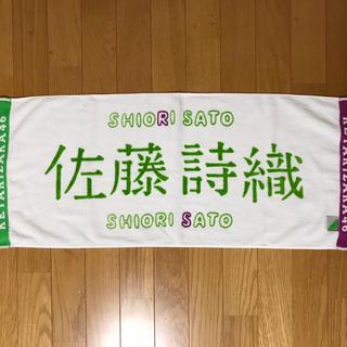 欅坂46 佐藤詩織 初期タオル(女性アイドル)