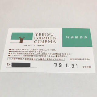 恵比寿ガーデンシネマ YEBISU GARDEN CINEMA  特別招待券(その他)