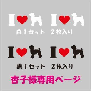 杏子様専用ページです。 犬 ステッカー プードル(その他)