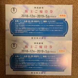 東宝 株主優待 11末まで(その他)