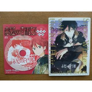 赤髪の白雪姫 ドラマCDセット(アニメ)