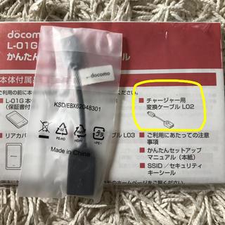 エヌティティドコモ(NTTdocomo)の【ドコモ】変換ケーブルL02(その他)