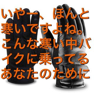 【バイカー必見っ!❤️】レザー手袋 保温手袋  登山   手袋 バイク(装備/装具)
