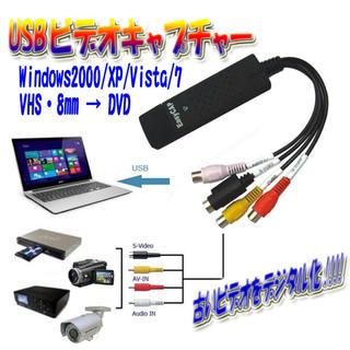 ビデオキャプチャー Easy Cap USB2.0 VHS→DVD(映像用ケーブル)