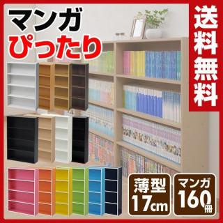 本棚 スリム 薄型 カラーボックス 4段コミックラック(本収納)