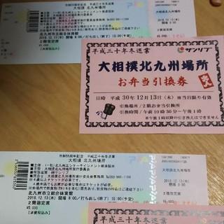 12月13日 大相撲 北九州場所 ペア お弁当引換券付き(相撲/武道)