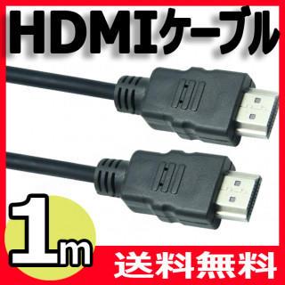 HDMIケーブル 1m 新品 未使用品 ゲーム機DVDプレーヤー 黒(映像用ケーブル)