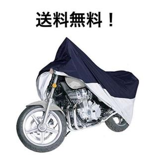 バイクカバー 防水 耐熱 UVカット 風飛び防止 収納袋付き 大人気(その他)