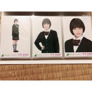 ケヤキザカフォーティーシックス(欅坂46(けやき坂46))の欅坂46 平手友梨奈 初制服 コンプ(女性アイドル)