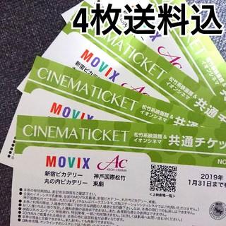 4枚送料込 MOVIX イオンシネマ 松竹系映画館 共通チケット(その他)