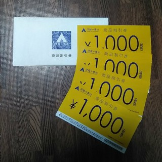 アオヤマ(青山)の商品割引券)洋服の青山 1000円(その他)