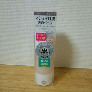イセハン(伊勢半)のKiss マットシフォン Light 01(化粧下地)