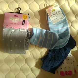 イオン(AEON)の新品 レギンス160&靴下22~24cm(靴下/タイツ)