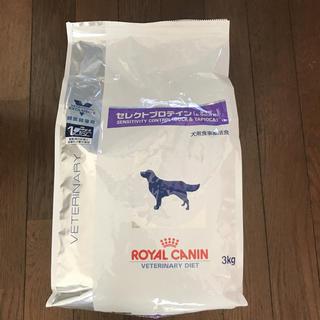 ロイヤルカナン(ROYAL CANIN)のロイヤルカナン 療法食 セレクトプロテインダックタピオカ 犬用 ドライ 3kg(ペットフード)
