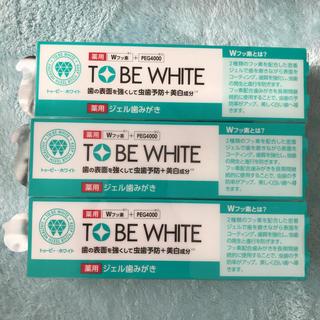 トゥービーホワイト3本(歯磨き粉)
