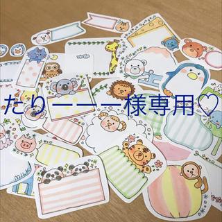 たりーーー様専用♡手描き フレークシール  (しおり/ステッカー)