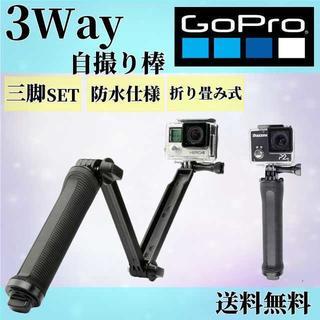 GoPro 3Way自撮り棒 アクションカメラ 三脚 セルフィ(自撮り棒)