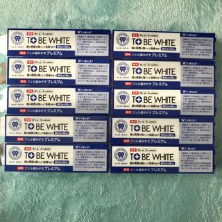トゥービーホワイト10本(歯磨き粉)